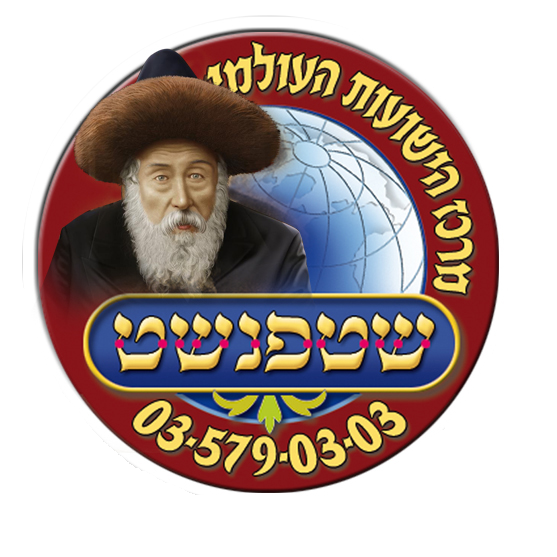 לוגו שטפנשט