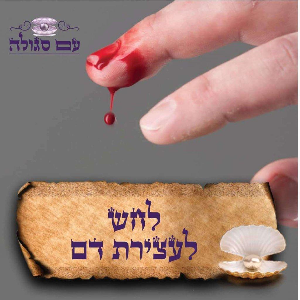 סגולה לעצירת שטף דם