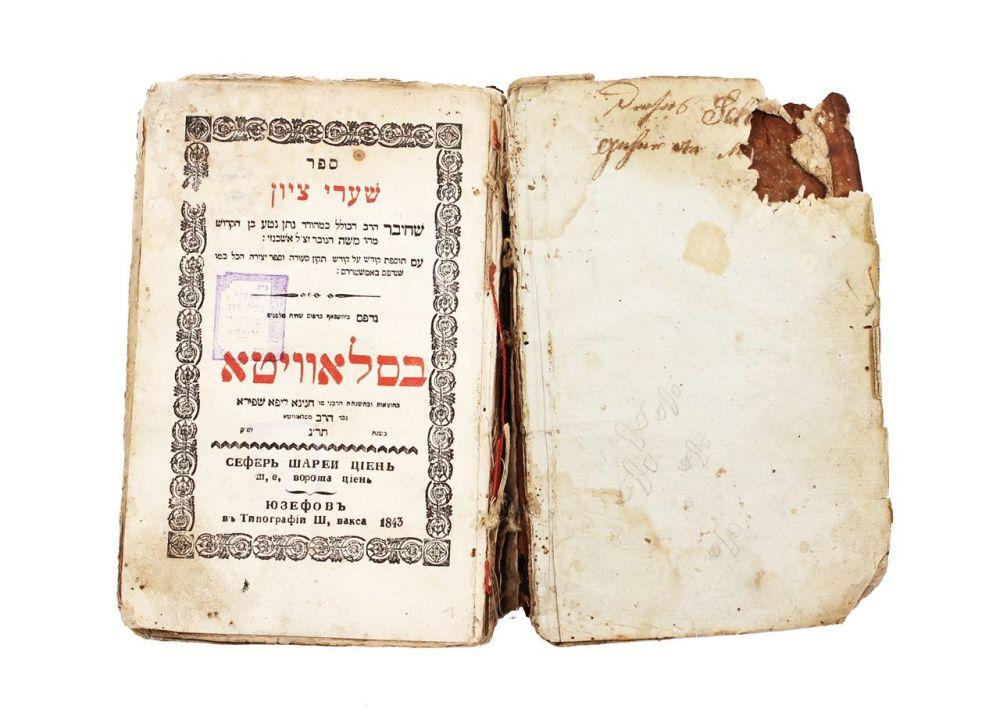 שערי ציון, ספרו של רבי נתן נטע הנובר