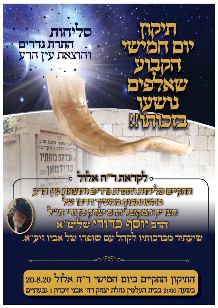 תיקון חמישי שטפנשט - הרב יוסף כדורי