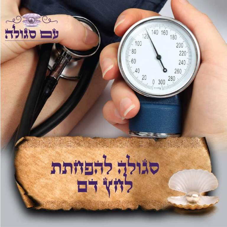 עם סגולה שטפנשט - סגולה להורדת לחץ דם גבוה