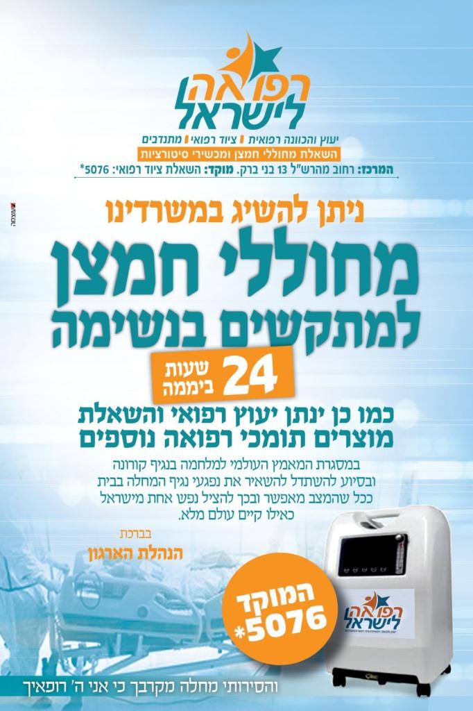 רפואה לישראל. מחוללי חמצן להשאלה