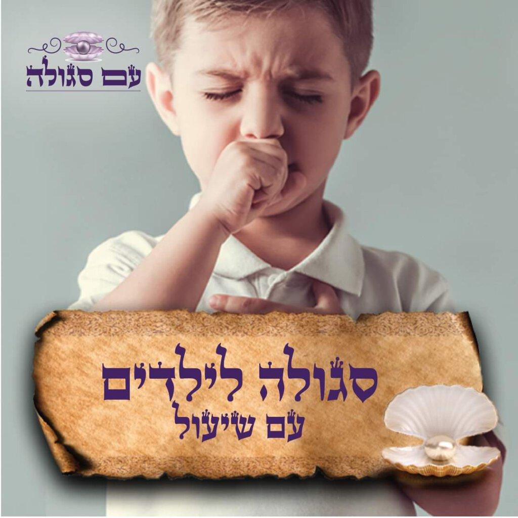 סגולה נגד שיעול ילדים